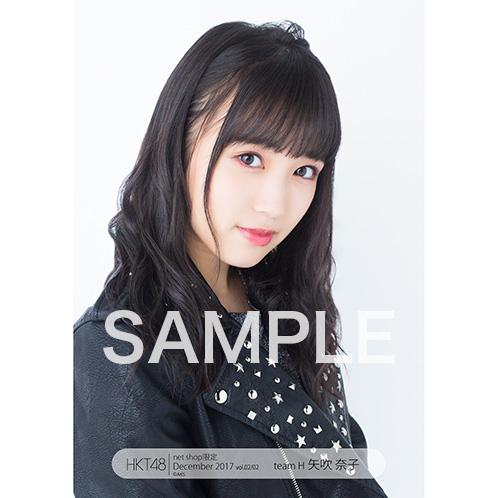 HKT48 2017年12月度 net shop限定個別生写真5枚セットvol.2 矢吹奈子