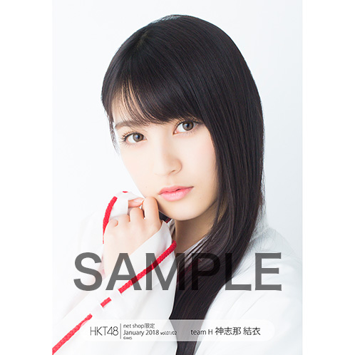 HKT48 2018年1月度 net shop限定個別生写真5枚セットvol.1 神志那結衣