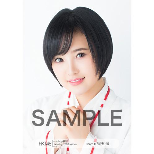 HKT48 2018年1月度 net shop限定個別生写真5枚セットvol.1 兒玉遥