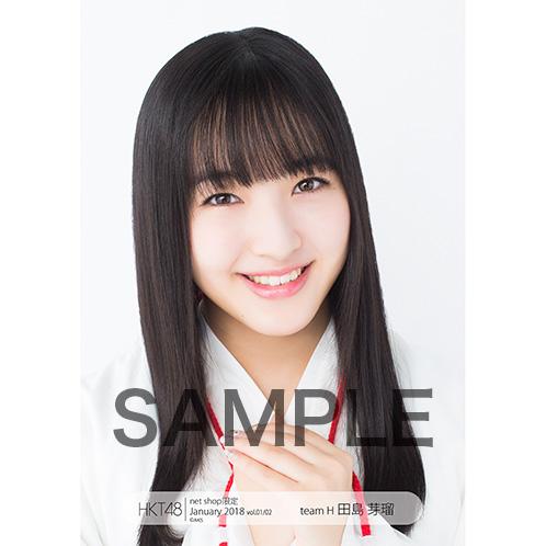 HKT48 2018年1月度 net shop限定個別生写真5枚セットvol.1 田島芽瑠