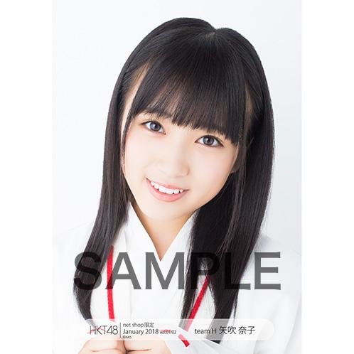 HKT48 2018年1月度 net shop限定個別生写真5枚セットvol.1 矢吹奈子