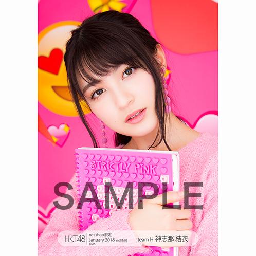 HKT48 2018年1月度 net shop限定個別生写真5枚セットvol.2 神志那結衣