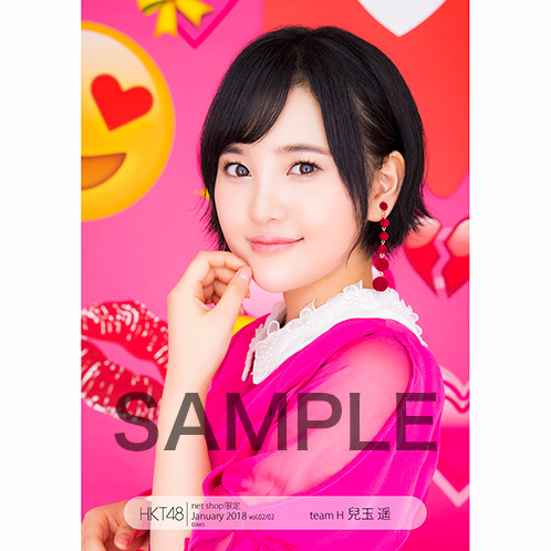 HKT48 2018年1月度 net shop限定個別生写真5枚セットvol.2 兒玉遥