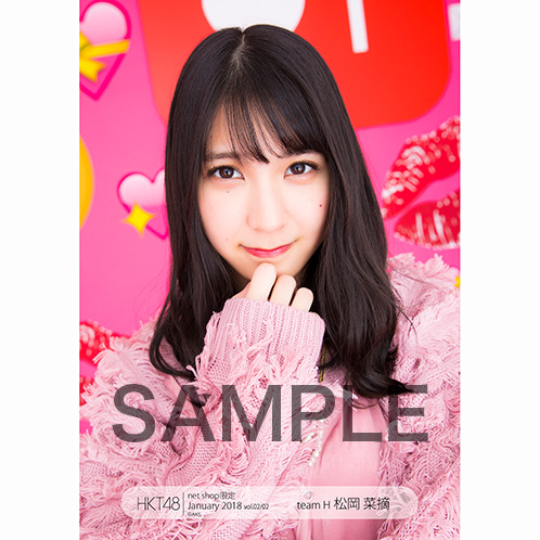 HKT48 2018年1月度 net shop限定個別生写真5枚セットvol.2 松岡菜摘