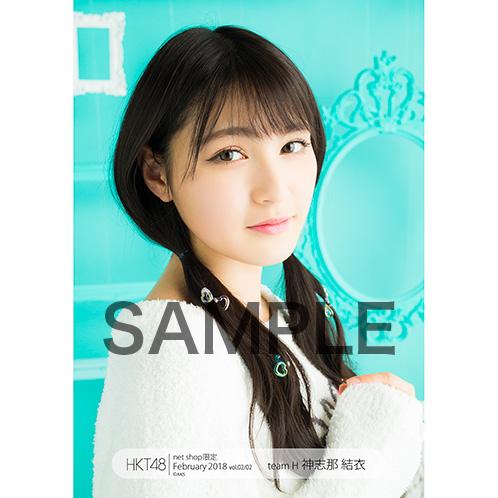 HKT48 2018年2月度 net shop限定個別生写真5枚セットvol.2 神志那結衣