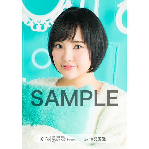 HKT48 2018年2月度 net shop限定個別生写真5枚セットvol.2 兒玉遥