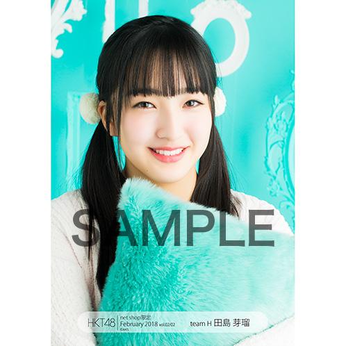 HKT48 2018年2月度 net shop限定個別生写真5枚セットvol.2 田島芽瑠