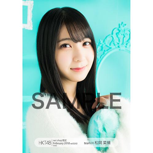HKT48 2018年2月度 net shop限定個別生写真5枚セットvol.2 松岡菜摘