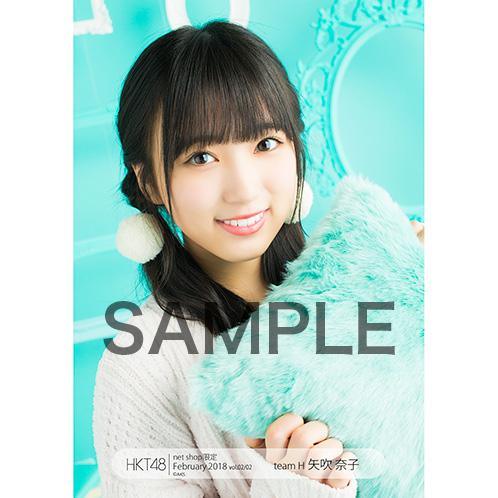 HKT48 2018年2月度 net shop限定個別生写真5枚セットvol.2 矢吹奈子