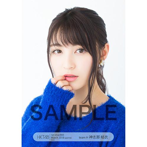 HKT48 2018年3月度 net shop限定個別生写真5枚セットvol.1 神志那結衣