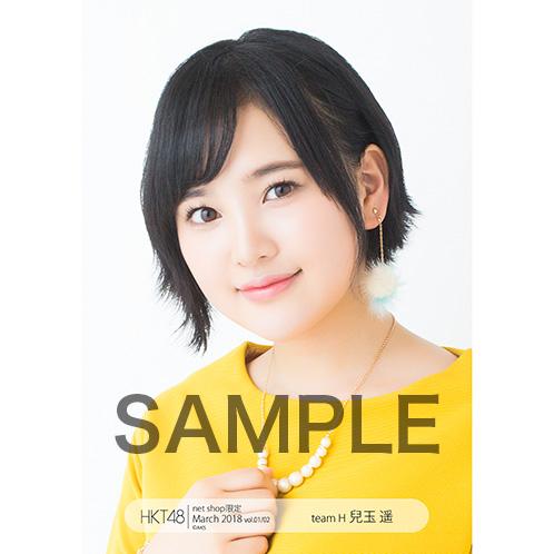 HKT48 2018年3月度 net shop限定個別生写真5枚セットvol.1 兒玉遥