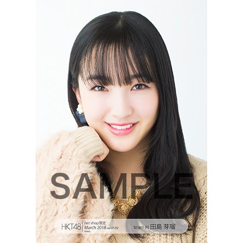 HKT48 2018年3月度 net shop限定個別生写真5枚セットvol.1 田島芽瑠
