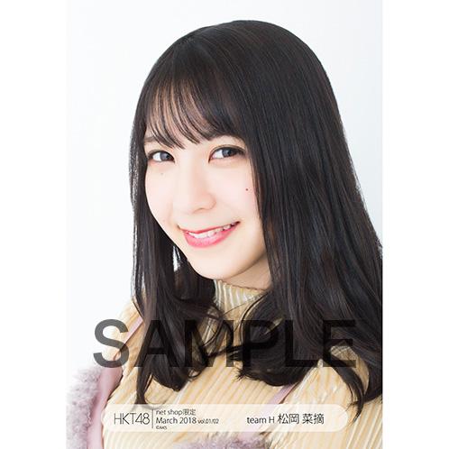 HKT48 2018年3月度 net shop限定個別生写真5枚セットvol.1 松岡菜摘