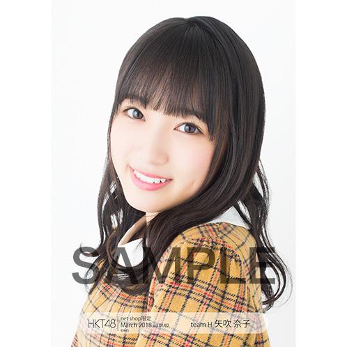 HKT48 2018年3月度 net shop限定個別生写真5枚セットvol.1 矢吹奈子