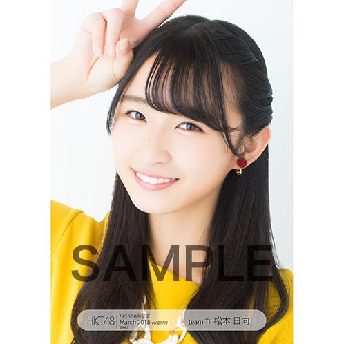 【HKT48】松本日向 応援スレ☆3【ひなた】YouTube動画>9本 ->画像>723枚
