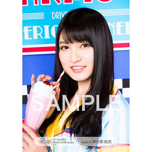 HKT48 2018年3月度 net shop限定個別生写真5枚セットvol.2 神志那結衣