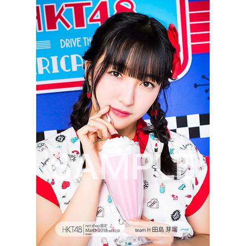 HKT48 2018年3月度 net shop限定個別生写真5枚セットvol.2 田島芽瑠