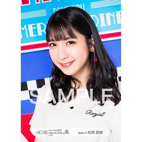 HKT48 2018年3月度 net shop限定個別生写真5枚セットvol.2 松岡菜摘