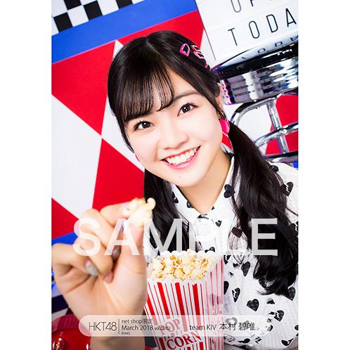 【HKT48】本村碧唯応援スレ☆103【あおいたん】 YouTube動画>1本 ->画像>130枚