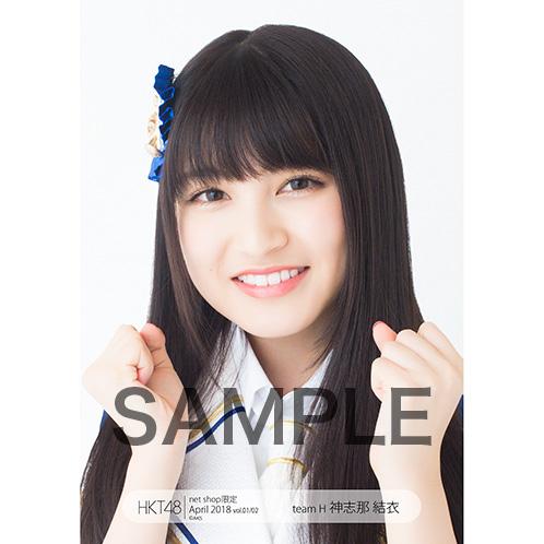 HKT48 2018年4月度 net shop限定個別生写真5枚セットvol.1 神志那結衣