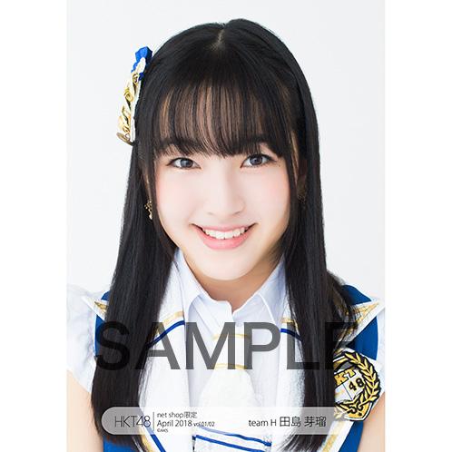HKT48 2018年4月度 net shop限定個別生写真5枚セットvol.1 田島芽瑠