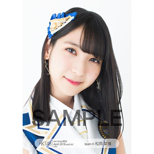 HKT48 2018年4月度 net shop限定個別生写真5枚セットvol.1 松岡菜摘