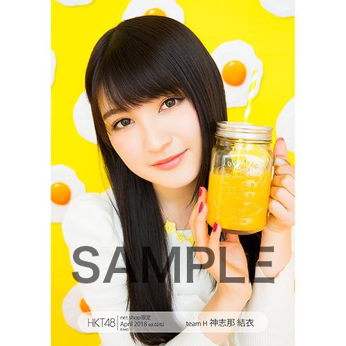 HKT48 2018年4月度 net shop限定個別生写真5枚セットvol.2 神志那結衣