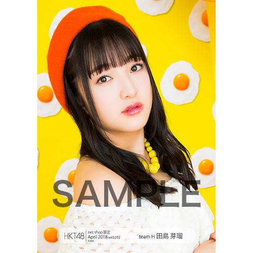 HKT48 2018年4月度 net shop限定個別生写真5枚セットvol.2 田島芽瑠