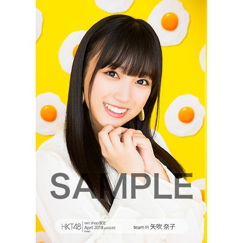 HKT48 2018年4月度 net shop限定個別生写真5枚セットvol.2 矢吹奈子