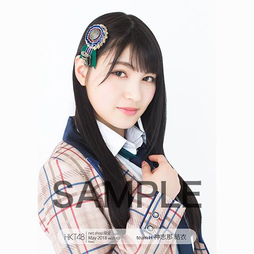 HKT48 2018年5月度 net shop限定個別生写真5枚セットvol.1 神志那結衣