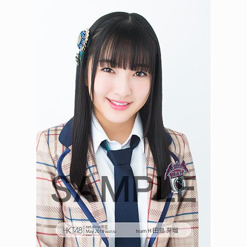 HKT48 2018年5月度 net shop限定個別生写真5枚セットvol.1 田島芽瑠