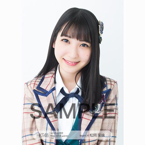 HKT48 2018年5月度 net shop限定個別生写真5枚セットvol.1 松岡菜摘