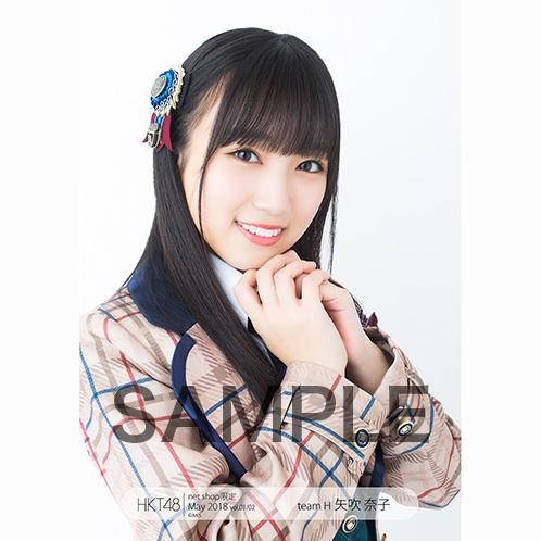 HKT48 2018年5月度 net shop限定個別生写真5枚セットvol.1 矢吹奈子