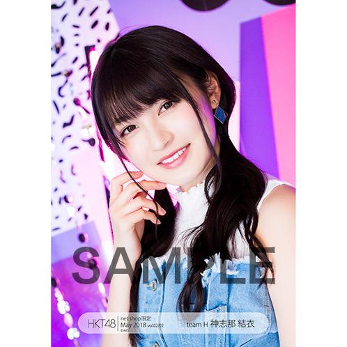 HKT48 2018年5月度 net shop限定個別生写真5枚セットvol.2 神志那結衣