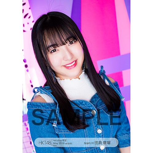 HKT48 2018年5月度 net shop限定個別生写真5枚セットvol.2 田島芽瑠