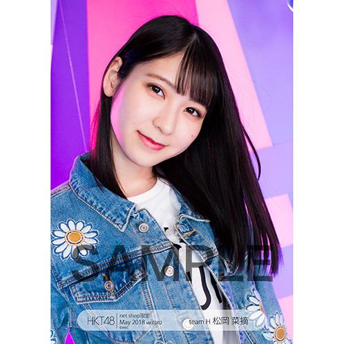 HKT48 2018年5月度 net shop限定個別生写真5枚セットvol.2 松岡菜摘