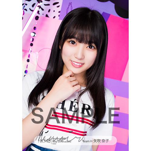 HKT48 2018年5月度 net shop限定個別生写真5枚セットvol.2 矢吹奈子