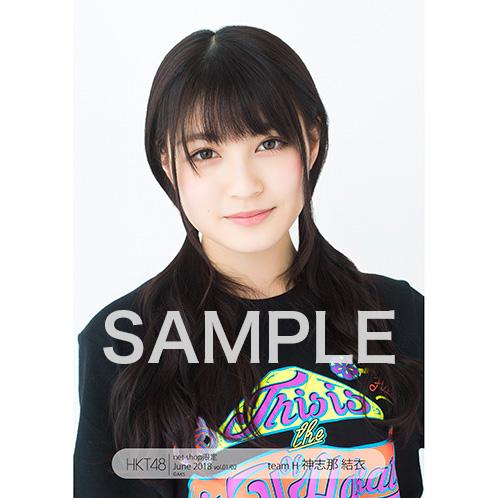 HKT48 2018年6月度 net shop限定個別生写真5枚セットvol.1 神志那結衣