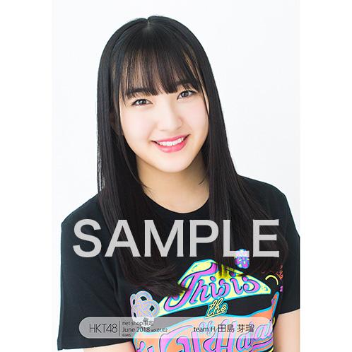 HKT48 2018年6月度 net shop限定個別生写真5枚セットvol.1 田島芽瑠