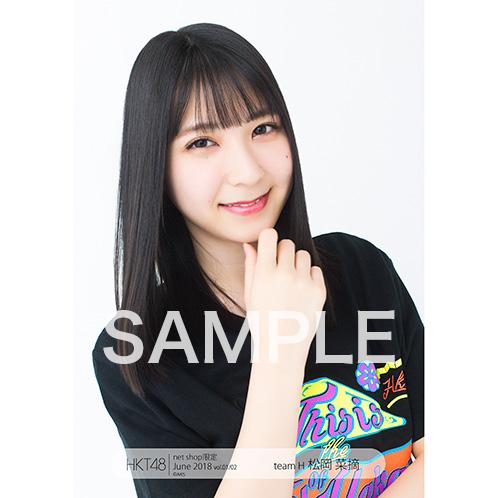HKT48 2018年6月度 net shop限定個別生写真5枚セットvol.1 松岡菜摘