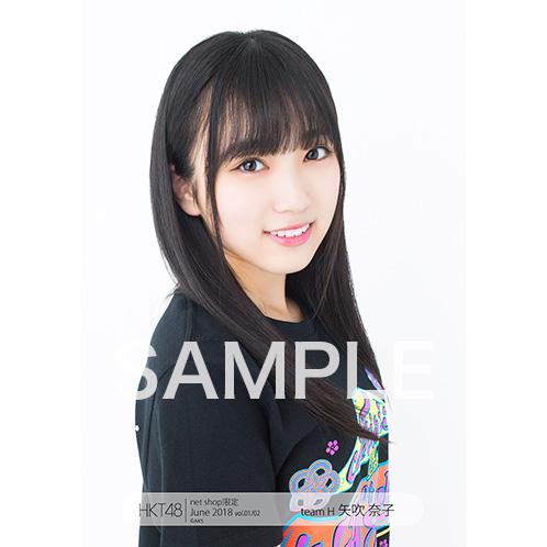 HKT48 2018年6月度 net shop限定個別生写真5枚セットvol.1 矢吹奈子