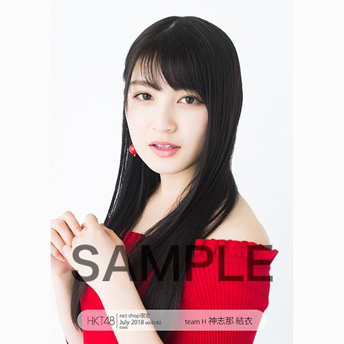 HKT48 2018年7月度 net shop限定個別生写真5枚セットvol.1 神志那結衣