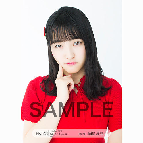 HKT48 2018年7月度 net shop限定個別生写真5枚セットvol.1 田島芽瑠