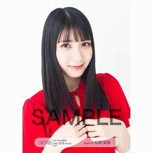 HKT48 2018年7月度 net shop限定個別生写真5枚セットvol.1 松岡菜摘