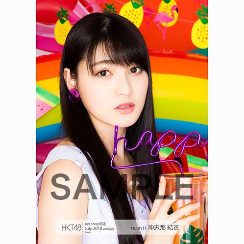 HKT48 2018年7月度 net shop限定個別生写真5枚セットvol.2 神志那結衣