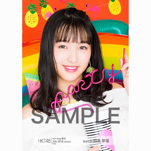HKT48 2018年7月度 net shop限定個別生写真5枚セットvol.2 田島芽瑠