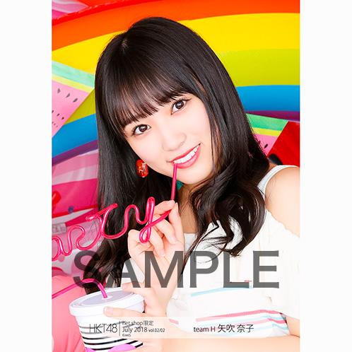 HKT48 2018年7月度 net shop限定個別生写真5枚セットvol.2 矢吹奈子