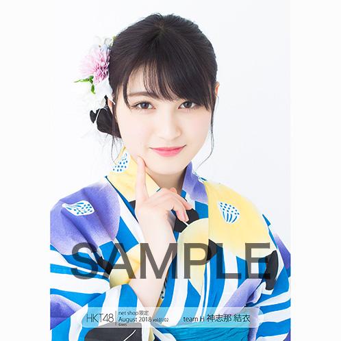 HKT48 2018年8月度 net shop限定個別生写真5枚セットvol.1 神志那結衣