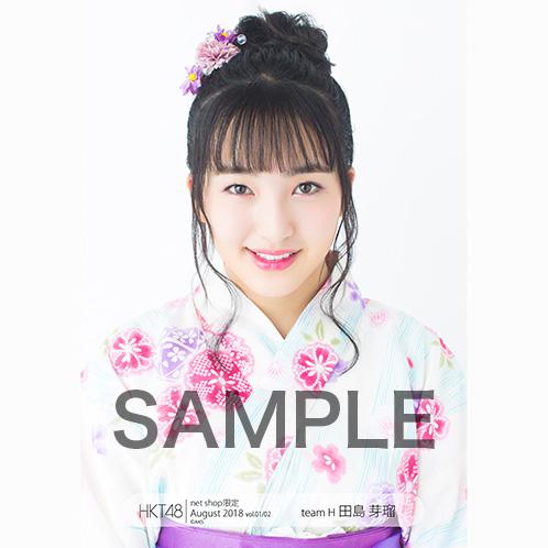 HKT48 2018年8月度 net shop限定個別生写真5枚セットvol.1 田島芽瑠