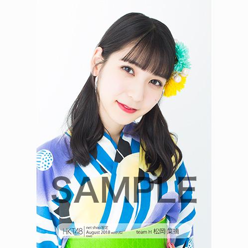 HKT48 2018年8月度 net shop限定個別生写真5枚セットvol.1 松岡菜摘
